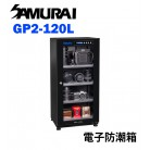 Samurai 新武士 GP2-120L 數位電子防潮箱