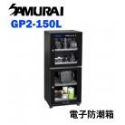 Samurai 新武士 GP2-150L 數位電子防潮箱