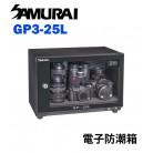 Samurai 新武士 GP3-25L 數位電子防潮箱