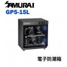 Samurai 新武士 GP5-15L 數位電子防潮箱