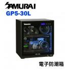 Samurai 新武士 GP5-30L 數位電子防潮箱