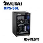 Samurai 新武士 GP5-36L 數位電子防潮箱