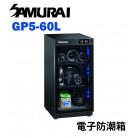 Samurai 新武士 GP5-60L 數位電子防潮箱