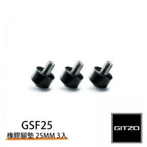 "GITZO 捷信 GSF25 橡膠腳墊 25mm(3入) 3/8""螺絲 腳管 橡膠腳釘 三腳架 可拆卸"