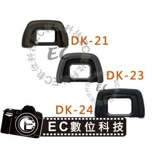 專業級同NIKON原廠DK-21 DK-23 DK-24眼罩 觀景窗延伸器 接目器