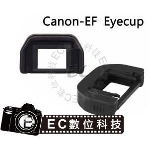 專業級同Canon原廠EF眼罩 觀景窗延伸器 接目器