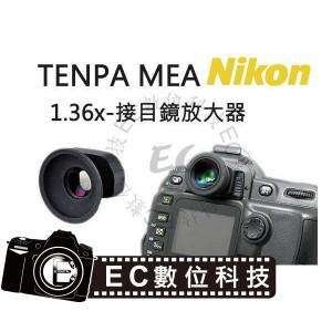 天派 TENPA MEA-N / CN 1.36X