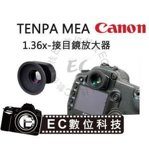 天派 TENPA MEA- C / CN / CL 1.36X 接目鏡 放大器