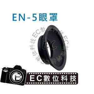 專業級同Nikon原廠DK-17 DK-19眼罩 觀景窗延伸器 接目器 含鏡片
