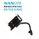 Nanlite 南冠 南光 HD-T12-2-BHG 雙管燈管夾帶萬向接座