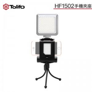 Tolifo 圖立方 HF1502 手機夾座 LED 補光燈 3W 熱靴 手機攝影燈 手機自拍補光燈