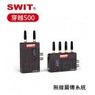 SWIT 視威 穿越500 無線圖傳系統 抗干擾 無線傳輸 同步 圖傳 500英尺 150米 無線監看