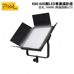 Pixel 品色 K80  600顆LED專業攝影燈 白光 5600K 附遙控器 無收納袋 婚攝 商攝 棚拍