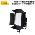 Pixel 品色 K80S  600顆LED專業攝影燈 雙色溫版 3200-5600K 附遙控器 不附提袋