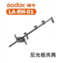 Godox 神牛 LA-RH-01 反光板夾具