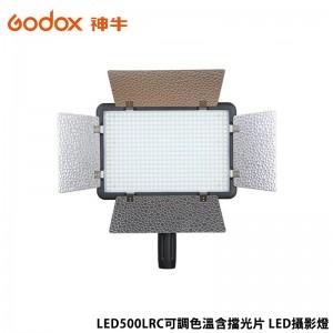 Godox 神牛 LED500LRC 可調色溫含擋光片 LED攝影燈 持續燈 太陽燈