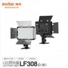 GODOX 神牛 LF308系列 白光版/可調色溫版 LED持續閃光燈 一燈兩用 閃燈 持續燈