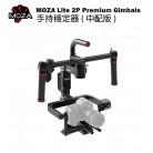 MOZA 魔爪 Lite 2P Premium 手持穩定器( 中配版 )