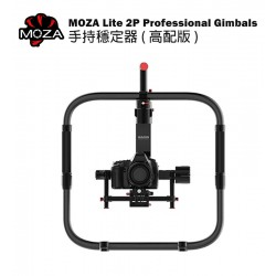 魔爪 MOZA Lite 2P Professional 手持穩定器 ( 高配版 )