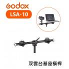 Godox 神牛 LSA-10 雙雲台基座橫桿 垂直俯拍橫臂 水平支架 俯拍支架 雙機橫臂 雙機座 高荷重