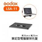 Godox 神牛 LSA-11 筆記型電腦燈架 35x25cm 支撐架 支架 筆電架 筆電 托盤