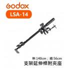 Godox 神牛 LSA-14 可手持吊臂 支架延伸桿附夾座 140cm 伸縮懸臂 支架 吊臂