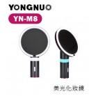 Yongnuo 永諾 YN-M8 美妝燈 桌面化妝鏡 LED補光桌鏡 美光化妝鏡