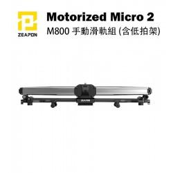 ZEAPON Micro2 M800 手動滑軌組 含低拍架 SRD-05