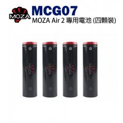 MOZA Air 2 魔爪 MCG07 專用電池套裝 (四顆裝)