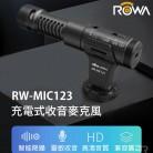 ROWA 樂華 RW-MIC123 指向性充電式收音麥克風 收音 內建鋰電池 相機收音 手機直播 超心型