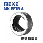 Meike 美科 MK-EFTR-A Canon EF-EOS R 微單鏡頭轉接環