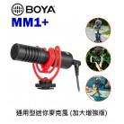 BOYA BY-MM1+ 麥克風
