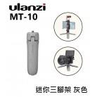 Ulanzi MT-10 迷你三腳架 灰色 手持 自拍棒 底座 手機 相機 直播 拍賣 補光燈 錄影 採訪