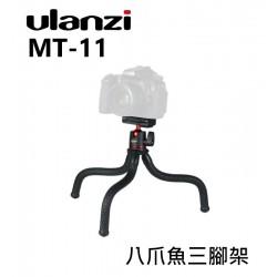 Ulanzi MT-11 八爪魚三腳架 章魚腳架 相機 手機 可拆雲台 直播 支架 VOLG