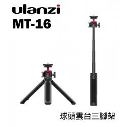 Ulanzi MT-16 球頭雲台三腳架