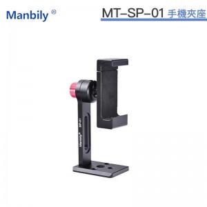 Manbily 曼比利 MT-SP-01 手機夾 鋁合金 手機直播架 360度旋轉支架 自拍