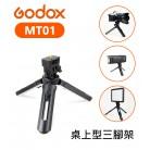 Godox 神牛 MT01  迷你三腳架 穩定型桌上三腳架