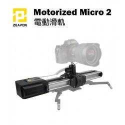 ZEAPON Motorized Micro2 電控電動滑軌