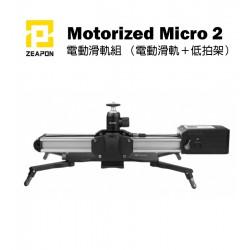 ZEAPON Motorized Micro2 電控電動滑軌組 (電動滑軌+低拍架)