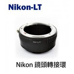 Nikon F口鏡頭轉萊卡 Leica T 轉接環 Nikon-LT