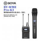 BOYA BY-WM8 Pro-K3 (WHM8 PRO+RX8)雙通道無線麥克風(接收+發射)