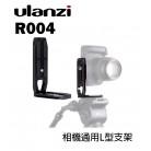 Ulanzi R004 相機通用L型支架