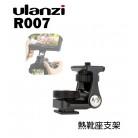 Ulanzi UURig R007 顯示器熱靴座支架 U-40