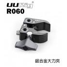 Ulanzi UURig R060 多功能大力夾