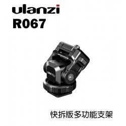 Ulanzi R067 快拆版多功能支架