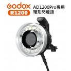 GODOX 神牛 R1200 AD1200Pro專用環形閃燈頭