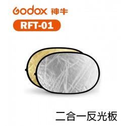 GODOX 神牛 RFT-01 二合一套裝 折合彈跳展開反光板 金銀 橢圓形 150X200cm