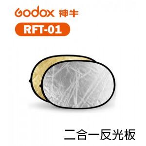 GODOX 神牛 RFT-01 二合一套裝 折合彈跳展開反光板 橢圓形 金銀 80X120cm