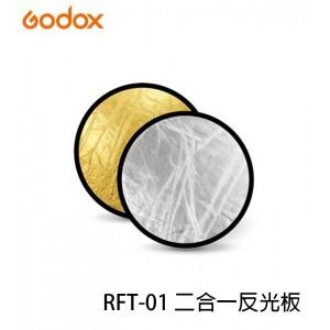 GODOX 神牛 RFT-01 二合一套裝 折合彈跳展開 反光板 圓形 金銀 110cm