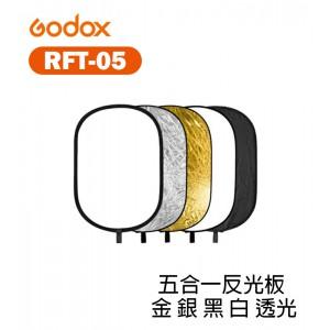 GODOX 神牛 RFT-05 五合一套裝 折合彈跳展開反光板 橢圓形 100X150cm